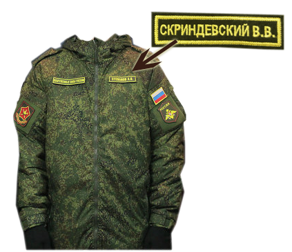 Вышивка фамилии на военной форме